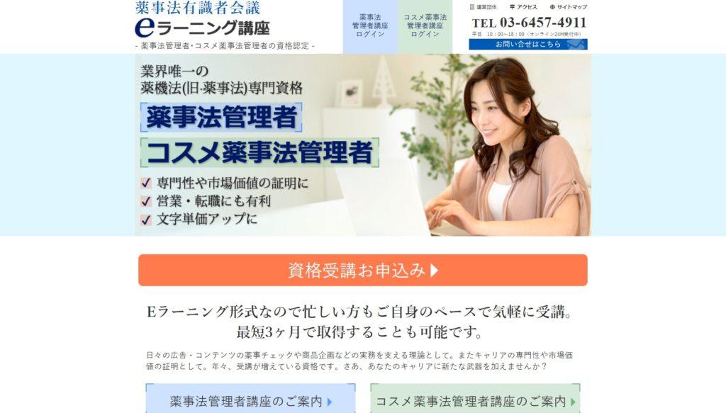 yakujihou.com