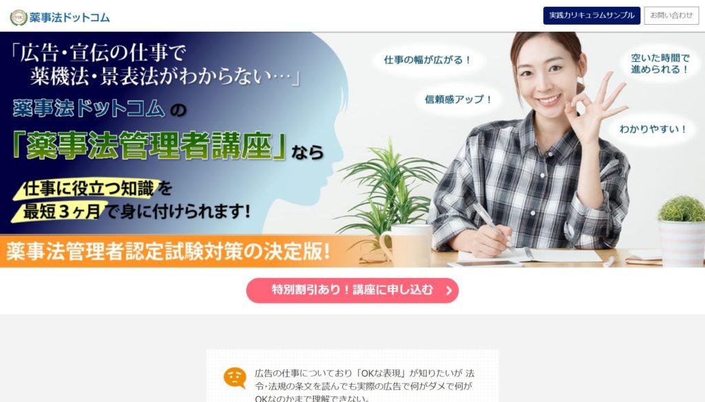 yakujiho.com2
