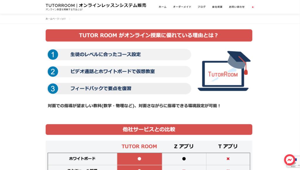 totorroom②